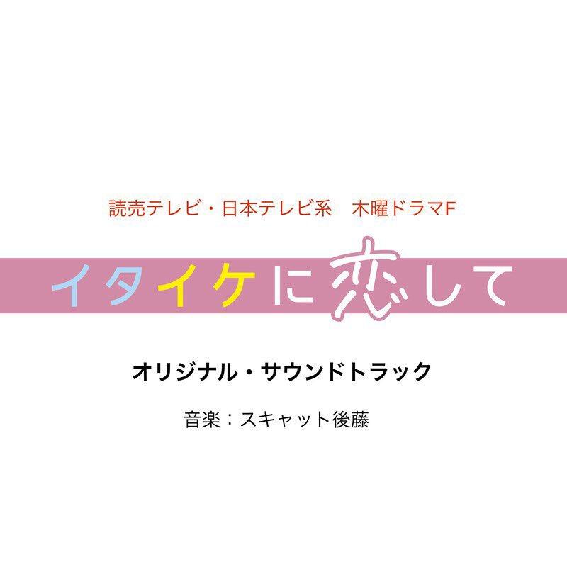 「イタイケに恋して オリジナルサウンドトラック」発売開始